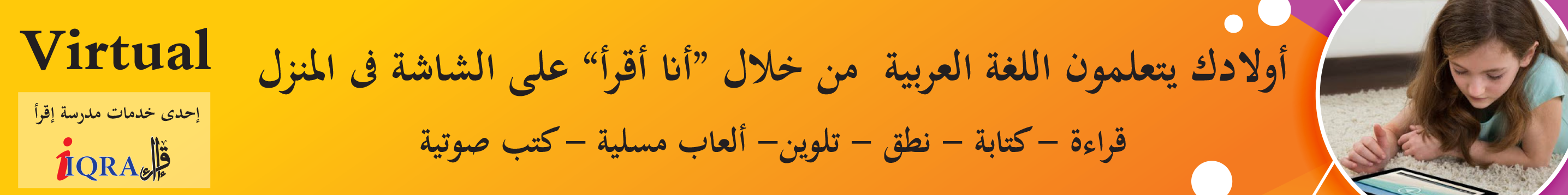IIQRAA Campaign
